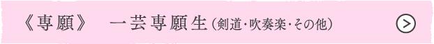 《専願》一芸専願生(剣道・吹奏楽・その他)