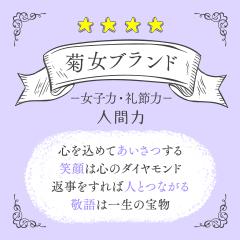 菊女ブランド