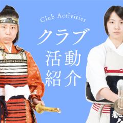 クラブ活動紹介