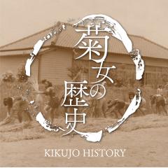 菊女の歴史