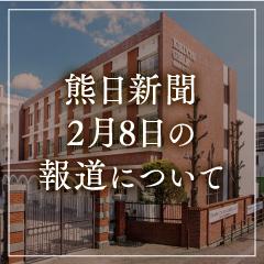熊日新聞の報道について