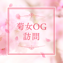 菊女OG訪問